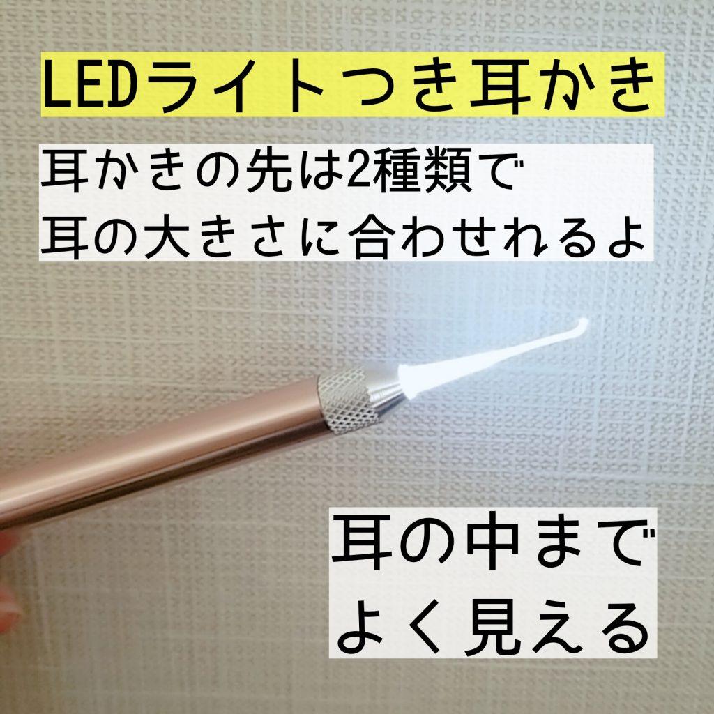 LEDライト付き耳かきのレビュー